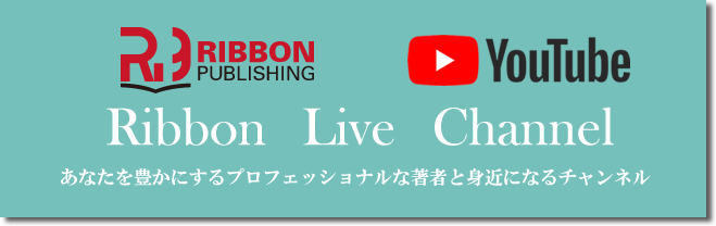 リボンパブリッシング ユーチューブチャンネル